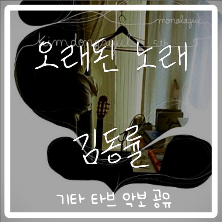 김동률 - 오래된 노래 기타 타브 악보