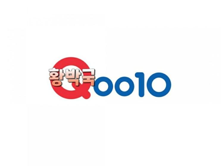 큐텐(Qoo10) 직구하는 방법/+쿠폰 받는법