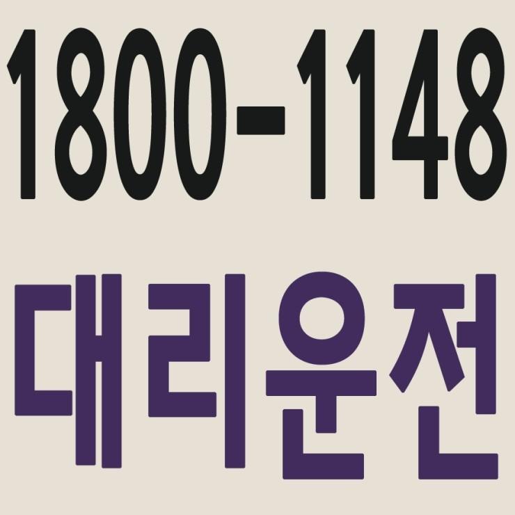 서울,경기,인천,수도권 대리운전,24시간,연중무휴,저렴한 가격   1800-1148