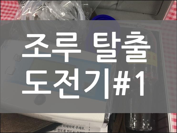 조루약은 정력 강화 운동뿐?? / 탈출 도전기#1