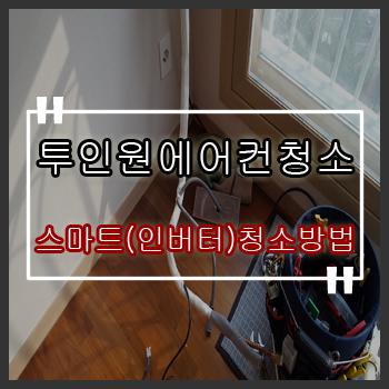 용인기흥에어컨청소 스마트(인버터)투인원, 홈멀티청소방법(기흥구, 처인구, 수지구)