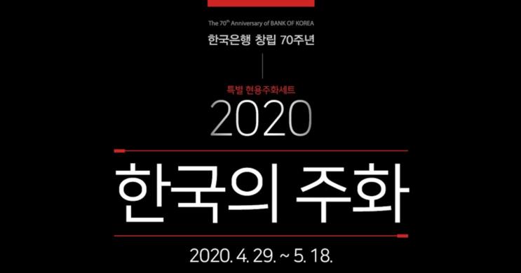 한국은행 창립 70주년 현용 기념주화 세트 드디어 내일부터(4/29~5/18) 판매 시작
