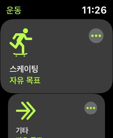 스케이트보드, 애플워치로 운동 측정 및 기록하기