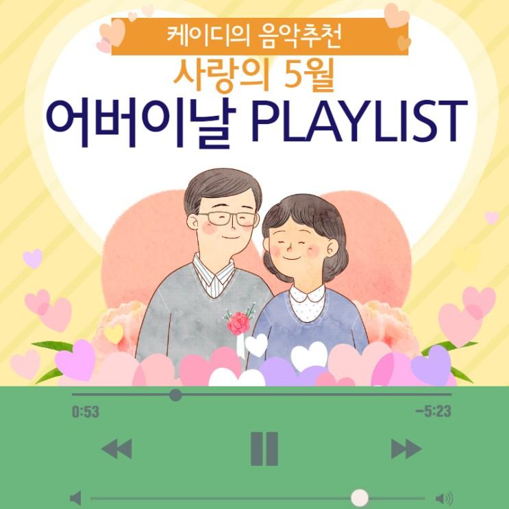 어버이날 추천 음악 (부모님을 위한 음악, 부모님 소재 음악, 엄마 음악, 아빠 음악)