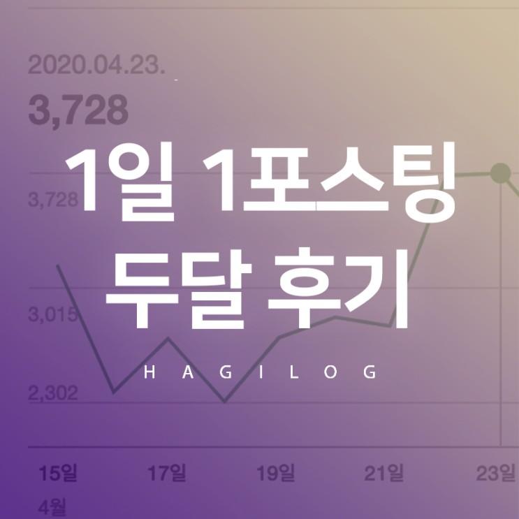 1일 1블로그 포스팅 두 달차 성과