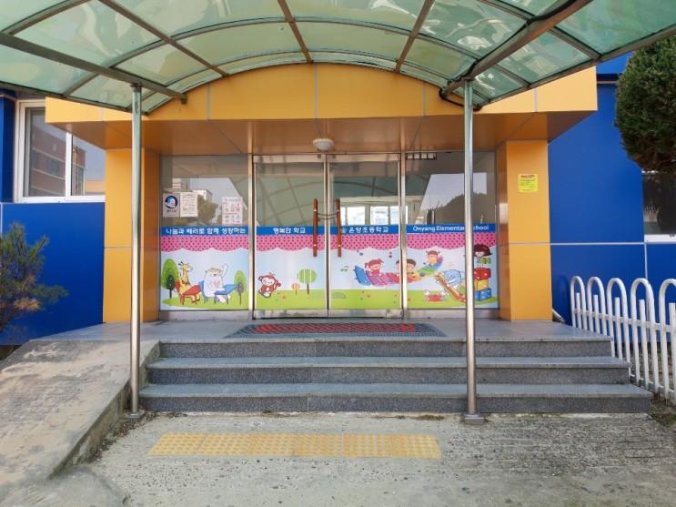 온양초등학교 열차단필름시공