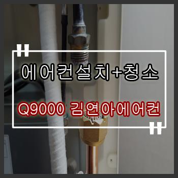 마포구 합정동 Q9000 김연아에어컨청소부터 에어컨설치까지 알려드립니다.