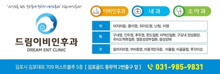 김포 풍무역 드림이비인후과 진료시간 안내
