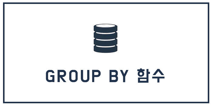 MySQL GROUP BY 함수