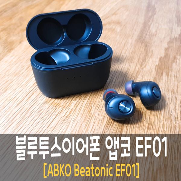 삼성 블루투스 이어폰 말고 ABKO Beatonic EF01 [앱코 EF01]