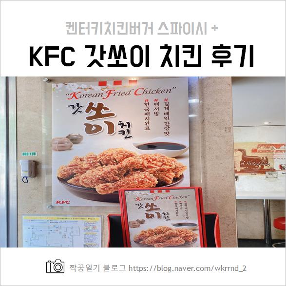 KFC 갓쏘이치킨 및 켄터키 치킨 버거 후기 및 가격 ::이벤트 정보까지