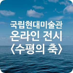 <수평의 축>국립현대미술관 온라인전시 관람후기