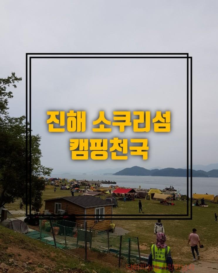 진해 소쿠리섬 _ 캠핑천국 _ 진해해양공원 짚트랙 짚라인