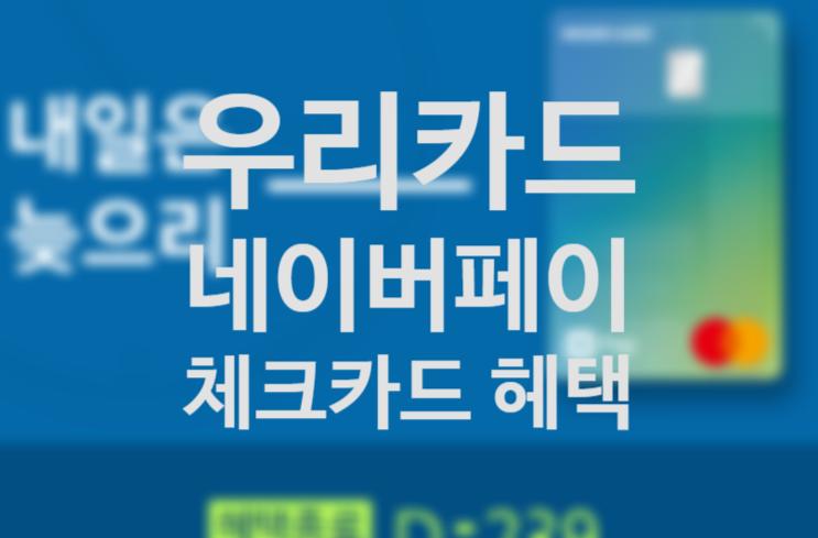 무실적체크카드 우리 네이버페이 체크카드 혜택 총정리