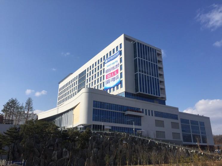 세종충남대학교병원 개원은 언제인가요?