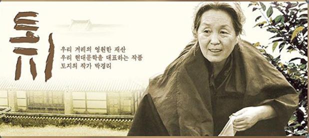토지 1부 1권 -대서사의 서막