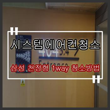 수원 권선동 아이파크시티아파트 천정형(천장형)에어컨청소방법