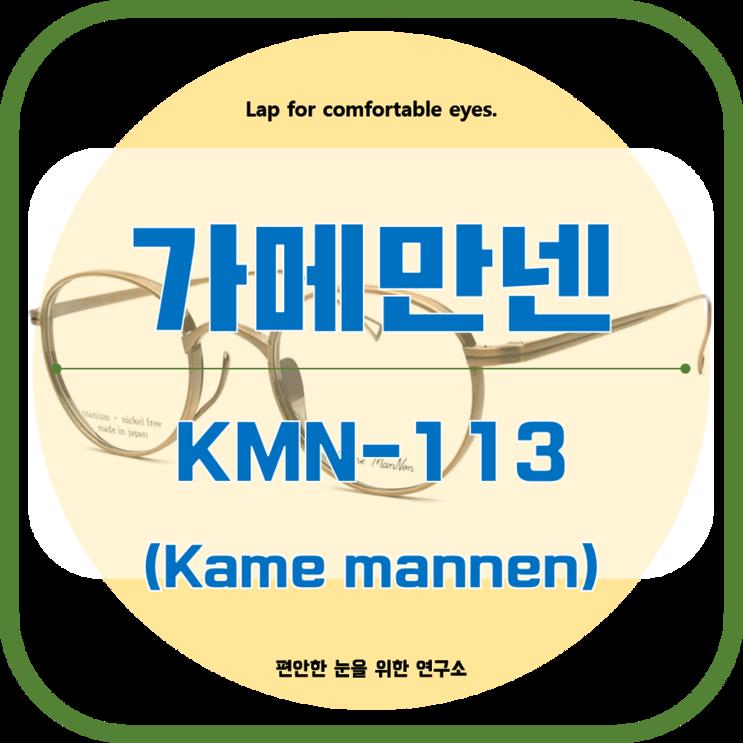 가벼운 티타늄 안경테 추천, 가메만넨 best! KMN113 (고도근시 OK!)
