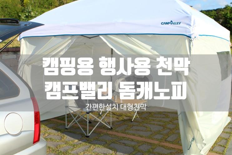 [캠핑 캐노피] 설치 쉽고 크기도 큰 캠핑용 행사용 대형텐트 - 캠프밸리 돔캐노피...^^