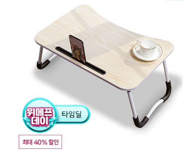 휴대용 접이책상 베드테이블  8,500원 무료배송 핫딜