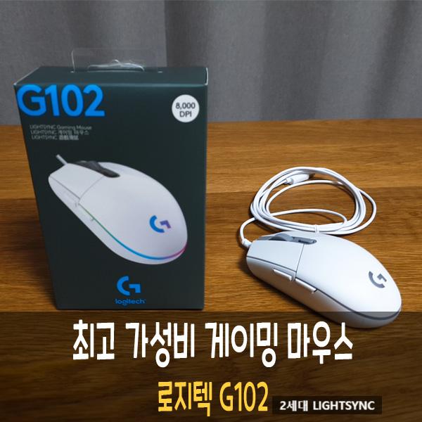 가성비 게이밍 마우스 [로지텍 G102 2세대 LIGHTSYNC]