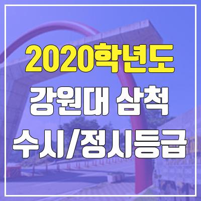 강원대학교 삼척캠퍼스 수시등급 / 정시등급 (2020, 예비번호)