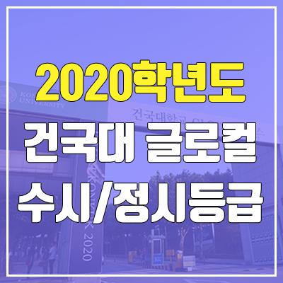 건국대학교 글로컬캠퍼스 수시등급 / 정시등급 (2020, 예비번호)
