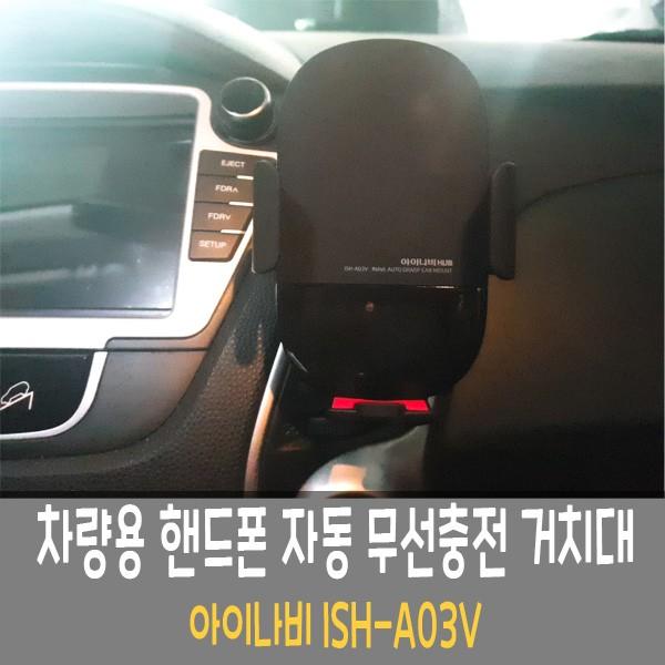 이쁜 차량용 무선충전 거치대 [아이나비 ISH-A03V 리뷰]