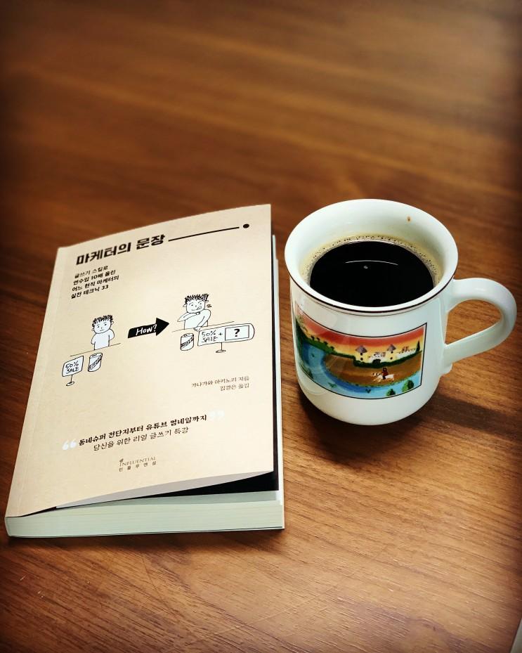 마케터의 문장 - 가나가와 아키노리