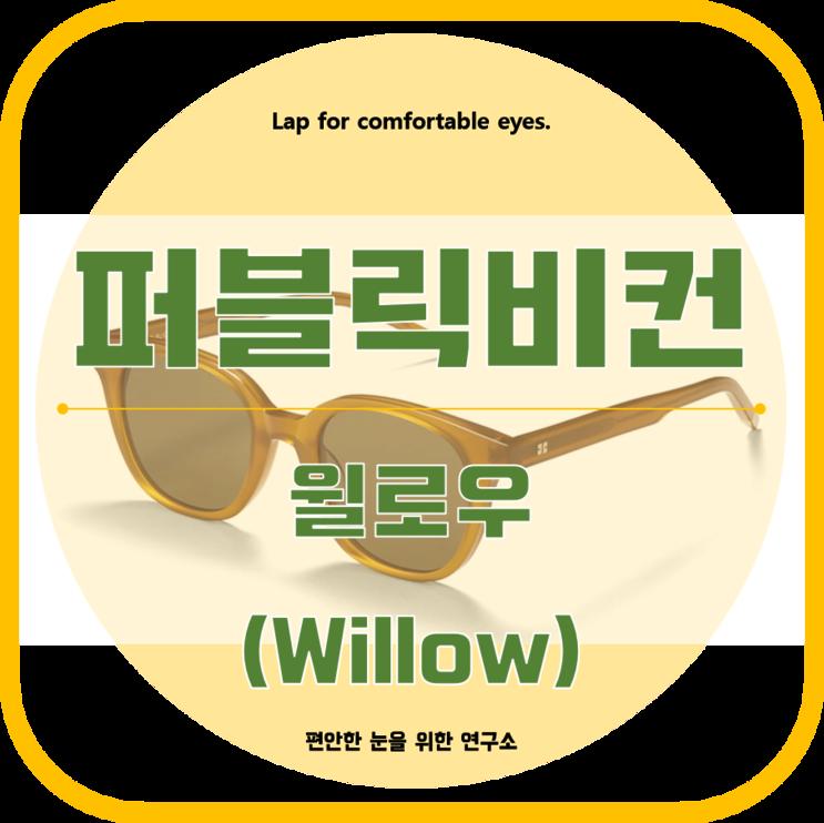 믿고 쓰는 공효진 선글라스 스타일 ; 퍼블릭비컨 윌로우 C.3 (2020s/s 컬러는 호박색)