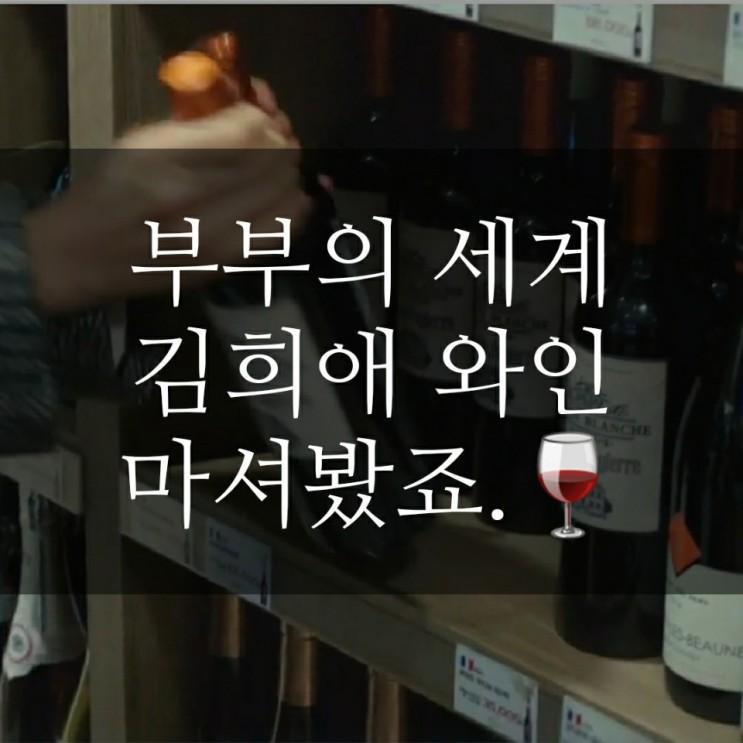 夫婦の世界キム・ヒエワイン飲んできたどうだったでしょうか