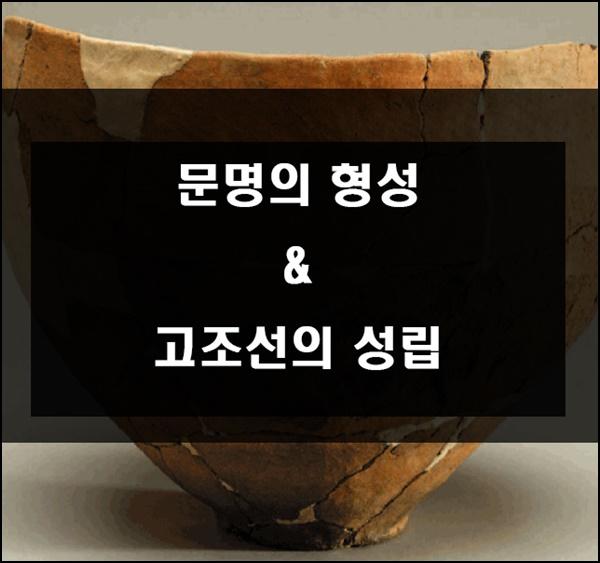 중학교 역사 교재 한국사 문명의 형성 과 고조선의 성립