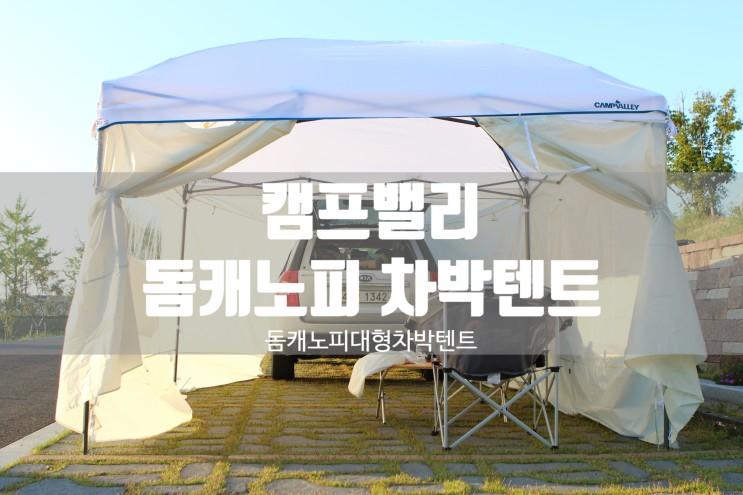 [대형 차박 텐트] 차량 도킹 커넥터 이용한 캠프밸리 돔캐노피 차박텐트...^^