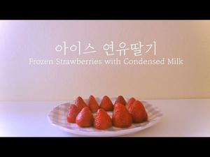 home cafe  초간단 아이스 연유딸기 만들기