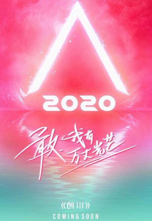 예능 :: 중국판 프로듀스 창조영 2020 (创造营 2020)후기 / 보는 중