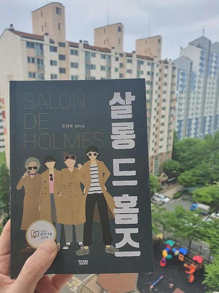 [소설 서평] 살롱 드 홈즈_내안의 나는 어떤 사람일까?