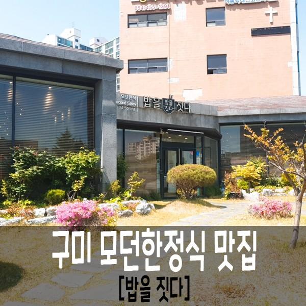구미 한정식 송정동 맛집 - 밥을 짓다