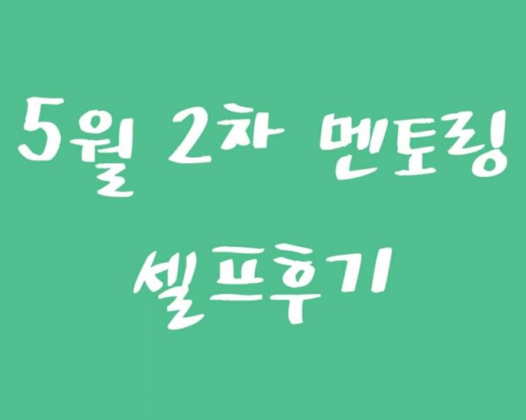 [멘토링] 셀프 후기 - 5월 2차