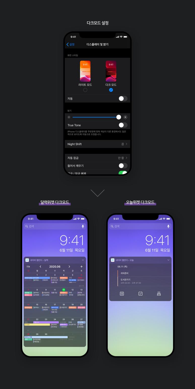 [네이버 캘린더] 아이폰 위젯 캘린더  달력 위젯으로 월별 일정을 한눈에 확인하세요!