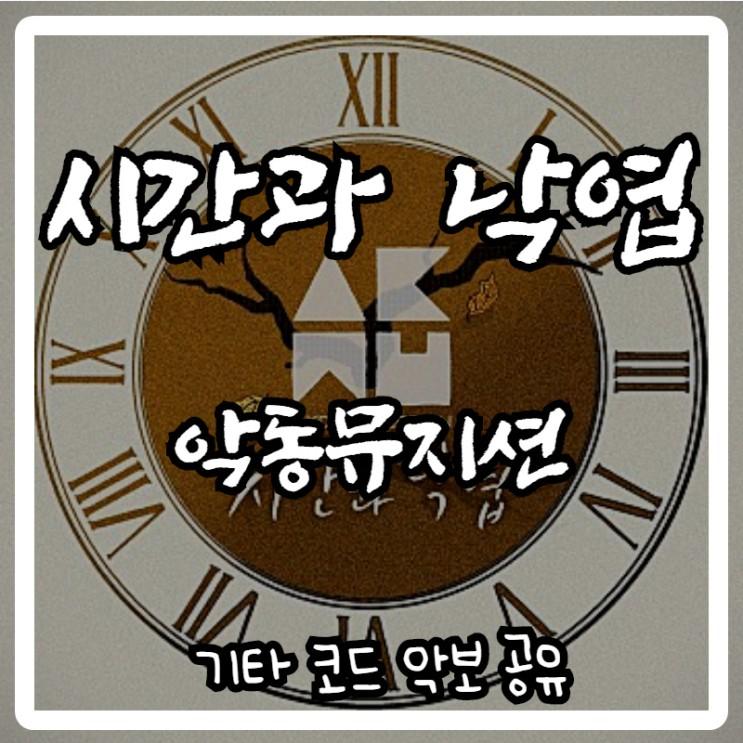 악동뮤지션 - 시간과 낙엽 기타 코드 악보
