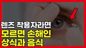 렌즈착용자라면 반드시 알아야 하는 상식 7개&안 먹으면 손해인 눈에 좋은 음식 7개