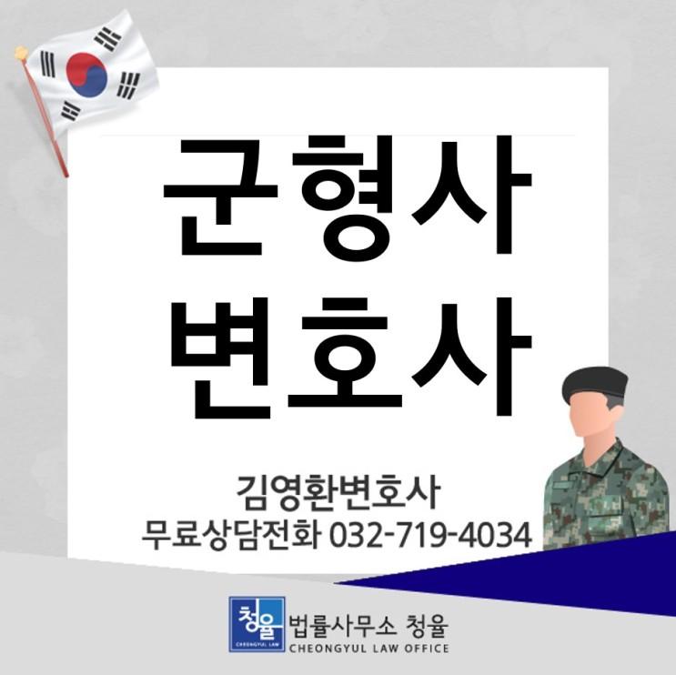 [군형사변호사]군인(군무원) 성범죄 양형기준 상향_성공사례소개_군법무관출신변호사 김영환