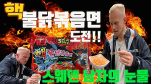 스웨덴남자 핵불닭볶음면 도전 l Swedish guy tries the most spicy noodles challenge