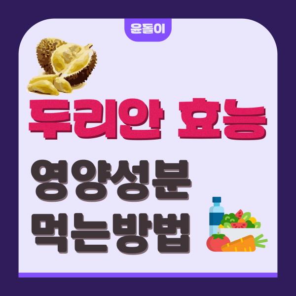 두리안 효능 영양성분 부작용 먹는 방법과 고르는 법