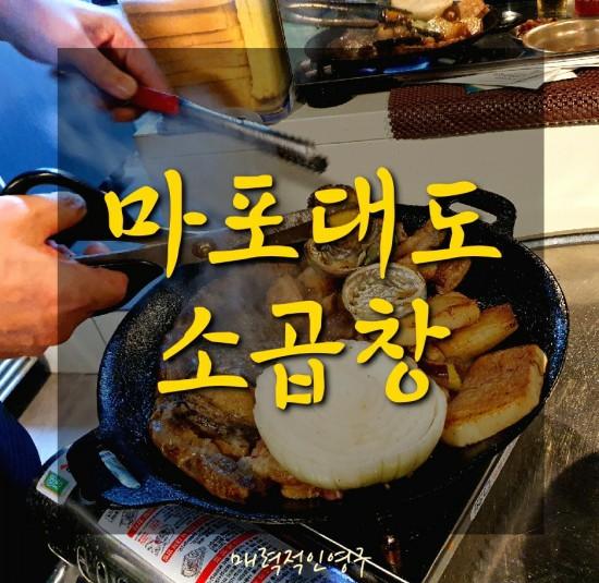 충정로역맛집 마포대도소곱창, 최애집으로 등극!