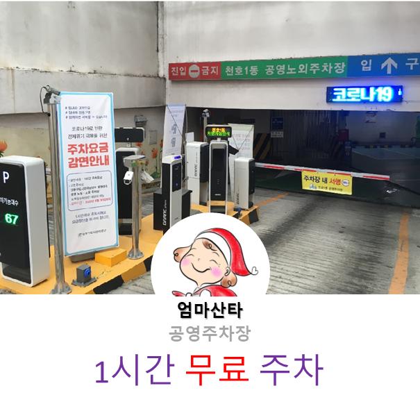 [노상주차장] 6월까지 1시간 무료로 주차가 가능합니다. (강동구 노상주차장편)