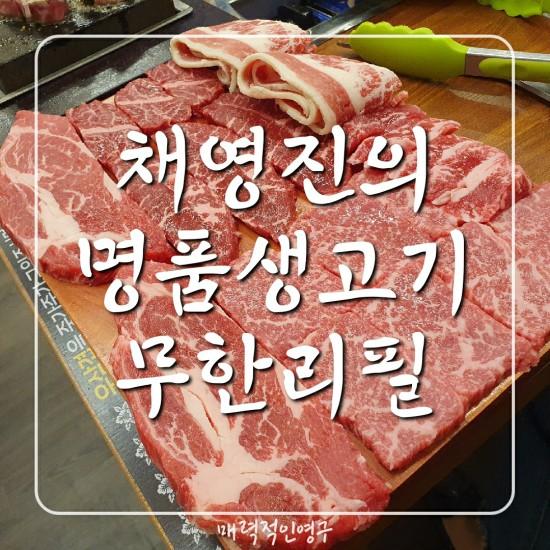 독산맛집 채영진의명품생고기무한리필 독산점 방문후기:)