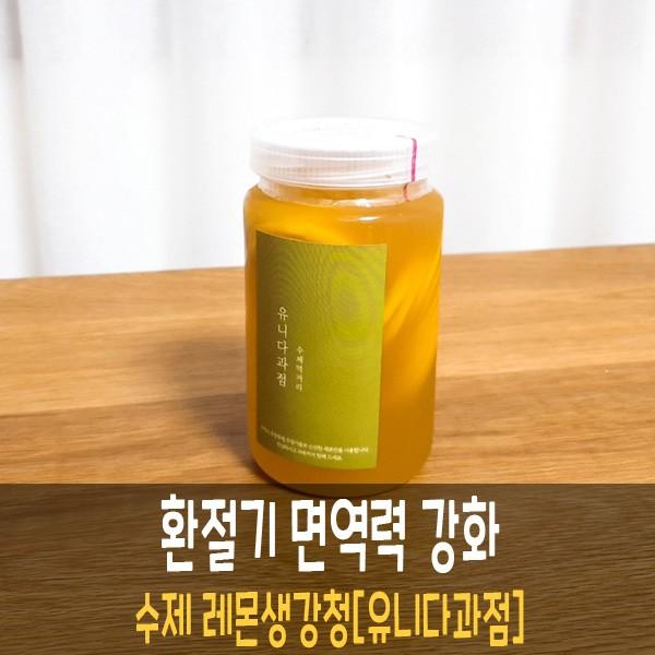 환절기 감기 면연력 높이는 수제 레몬생강청 [유니다과점]