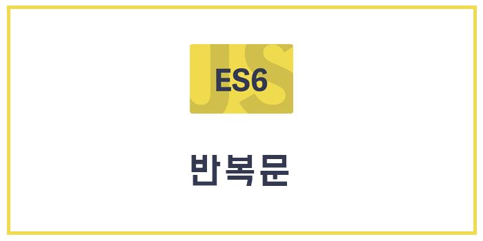 [Javascript/ECMAScript6/ES6] 반복문