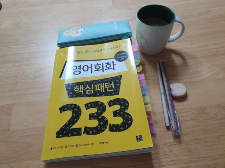 엄마의 습관 만들기 _ 영어회화 핵심패턴 233, 10주차 학습하기.